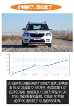Yeti小型SUV横评Yeti篇图片