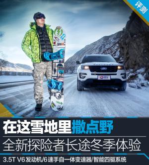 福特探险者2016款 3.5T 手自一体 运动版 EcoBoost图片