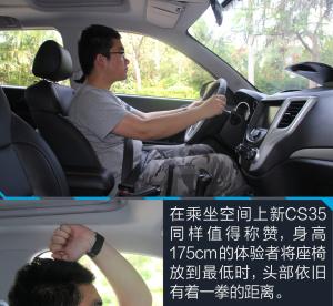 CS35CS35 1.5T 图解