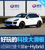 保时捷Cayenne体验保时捷卡宴S e-hybrid图片
