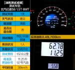 北汽幻速S6 1.5T-图解