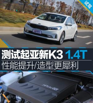 起亚K3测试起亚K3 1.4T图片
