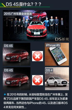 DS 4SDS 4S图片