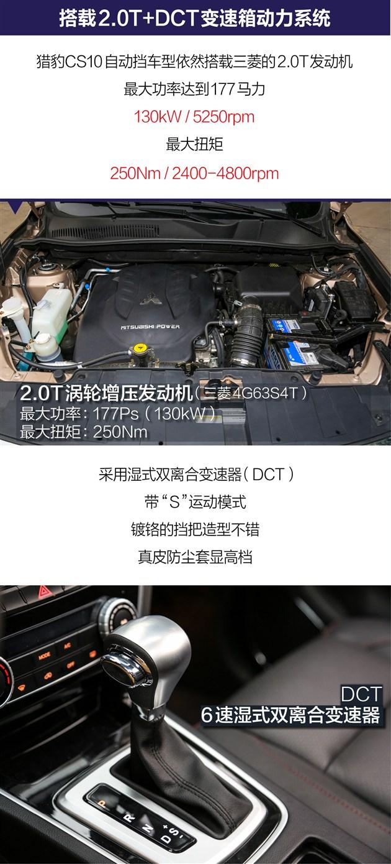 评测部才秋阳老师已经进行过试驾,他的驾驶感受是:6速DCT双离合变速箱平顺性出色! 详情请点击:http://news.bitauto.com/drive/20160415/0106591111-1.html