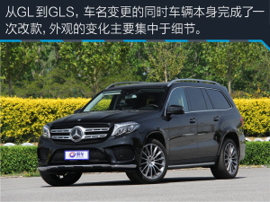 奔驰GLS级GLS 500评测图片