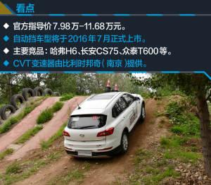 幻速S6试驾北汽幻速S6自动挡图片