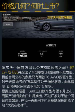 S90沃尔沃S90 T6 AWD
