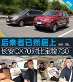 长安CX70长安CX70对比宝骏730图片
