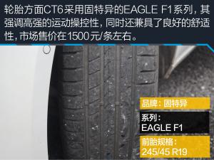 CT6评测CT6 40T铂金版图解