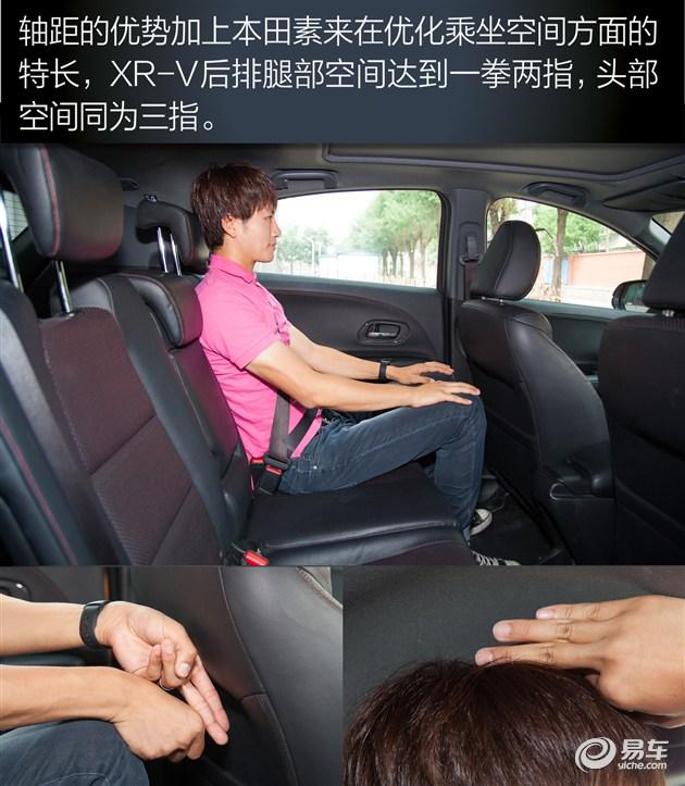 xr-v后排座椅靠背小幅度可调