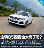 众泰T600T600运动版图片