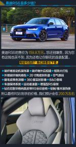 奥迪RS6(进口)测试奥迪RS6图解图片