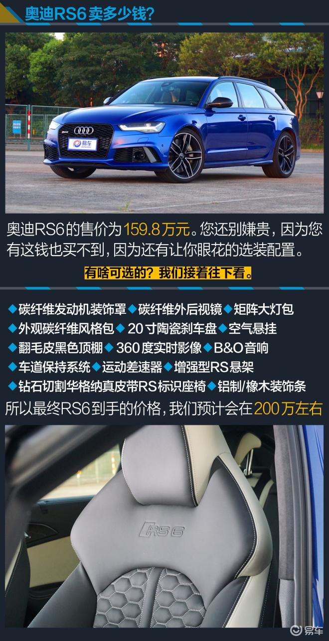 奥迪RS 6测试奥迪RS6图解