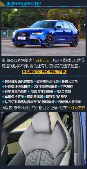 奥迪RS6测试奥迪RS6图解图片