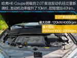哈弗H6 Coupe试H6 Coupe柴油图片