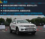 汉腾X7颜值要高 内涵也很重要 试驾汉腾X7图片