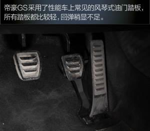帝豪GS帝豪GS 1.8L 6MT