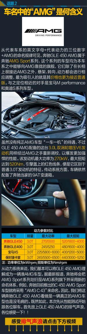 奔驰GLE级比卡宴更快!比X5更值!测奔驰GLE 450 AMG图片