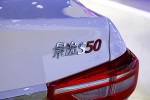 景逸S50景逸S50