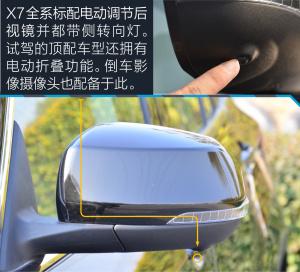 X7评测汉腾首款车型X7 高配置高颜值影帝