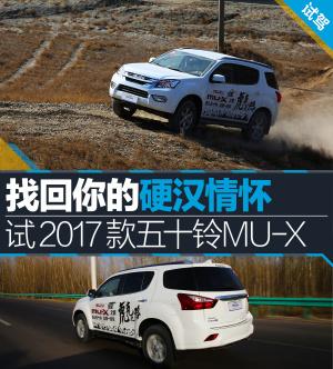 mu-X找回你的硬汉情怀 试2017款五十铃MU-X图片