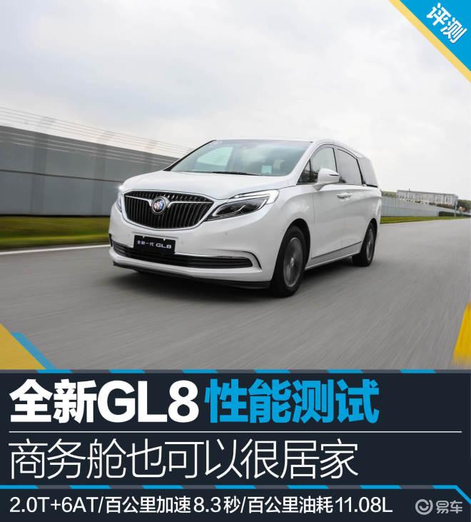 别克GL8GL8