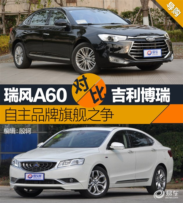 江淮瑞风A60共推出了4款车型,价格区间为13.95万-17.95万元,动力均为1.5T涡轮增压发动机和6速双离合变速箱。所以只需要选配置就行。经过对经销商的询问,目前实际可以预定的车型只有中间两款配置,所以本次参加对比的是售价为16.95万元的豪华商务型。