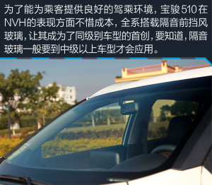 510宝骏510-图解