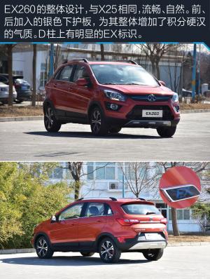 EX系列试北汽EX260图片