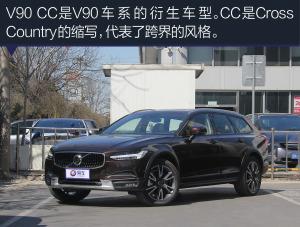 沃尔沃V90(进口)沃尔沃V90 cc实拍图片