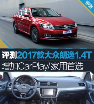 朗逸评测2017款大众朗逸1.4T 增加CarPlay/家用首选图片