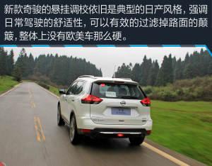 奇骏东风日产奇骏 2.5L CVT至尊版 4WD
