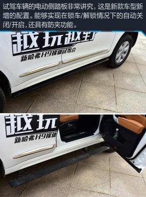 H9试驾新款哈弗H9