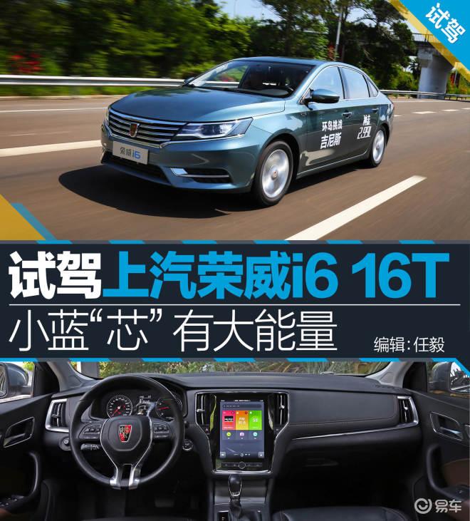 """试驾上汽荣威i6 16T 小蓝""""芯""""有大能量"""