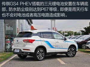 GS4GS4 PHEV