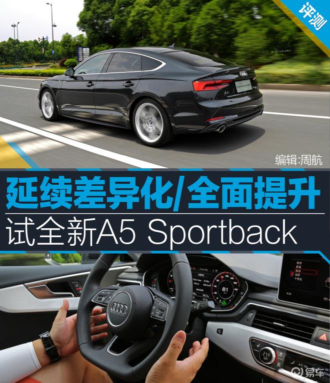 奥迪A5 Sportbck试驾