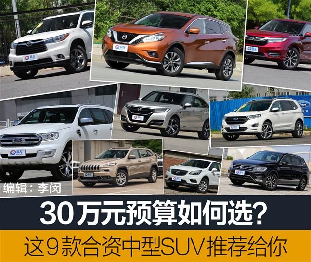 30万元预算如何选?这9款合资中型SUV推荐给你