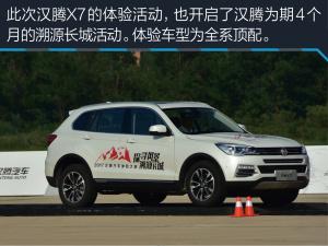 X7汉腾X7