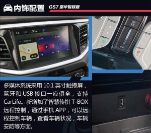 GS7GS7 图解-红色