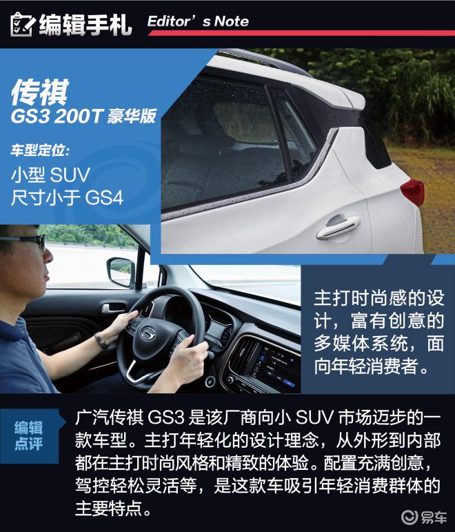 传祺GS3试驾图解