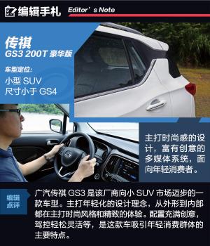 传祺GS3图解