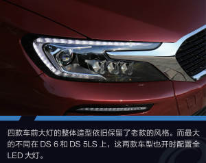 DS 4SDS试驾图片