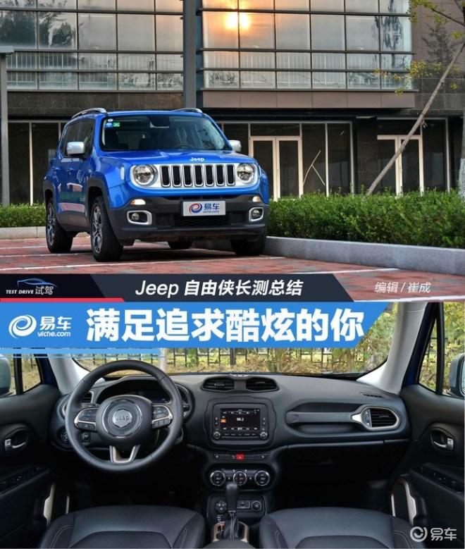 Jeep自由侠长测总结