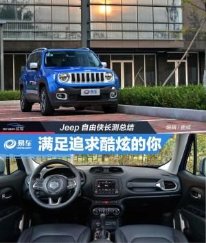 自由侠Jeep自由侠长测总结图片