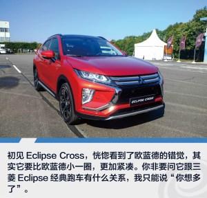 劲炫ASX试驾三菱Eclipse Cross图片