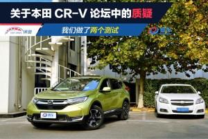 本田CR-V关于CRV 我们做了两个测试图片