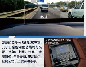 CR-V关于CRV 我们做了两个测试