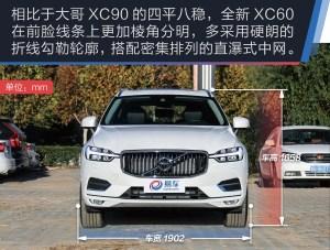 【沃尔沃XC60图片-沃尔沃XC60汽车图片沃尔沃XC60汽车图片大全】高清图片