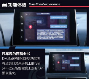 奔腾B30体验D-Life智能互联系统图片