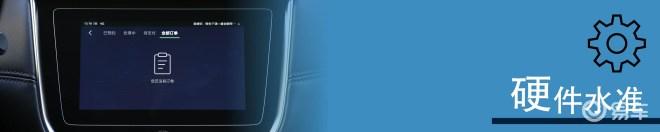 车载互联系统专项评测(1) 荣威·斑马智行2.0系统